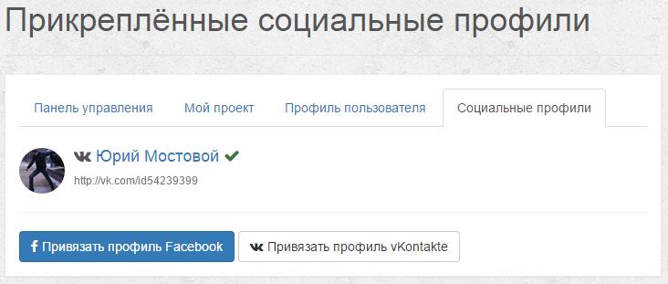 Социальный профиль прикреплён